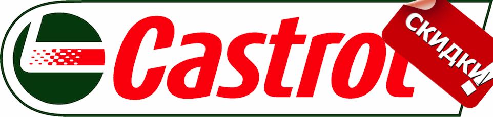 Снижение цен на «Castrol»